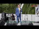 Ярослав Евдокимов.