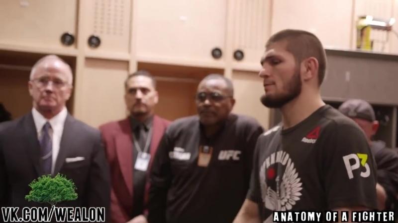 Анатомия UFC 229 - День боя (полная версия) [MDK DAGESTAN]