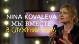 МЫ ВМЕСТЕ В СЛУЖЕНИИ ИДЕМ - ХРИСТИАНСКАЯ ПЕСНЯ - Nina Kovaleva KNA