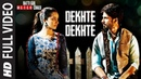 Dekhte Dekhte Full Song   Batti Gul Meter Chalu   Atif Aslam   Shahid K Shraddha K   Nusrat Saab