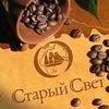 Кофе в зернах | Свежеобжаренный кофе