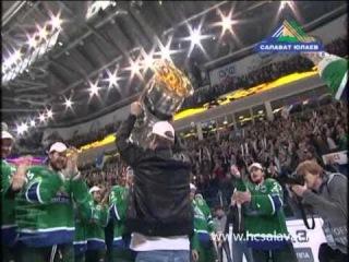 КХЛ. Салават Юлаев чемпион сезона 2010/11 Награждение.