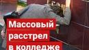 Трагедия в Керченском колледже студент расстрелял учеников и преподавателей