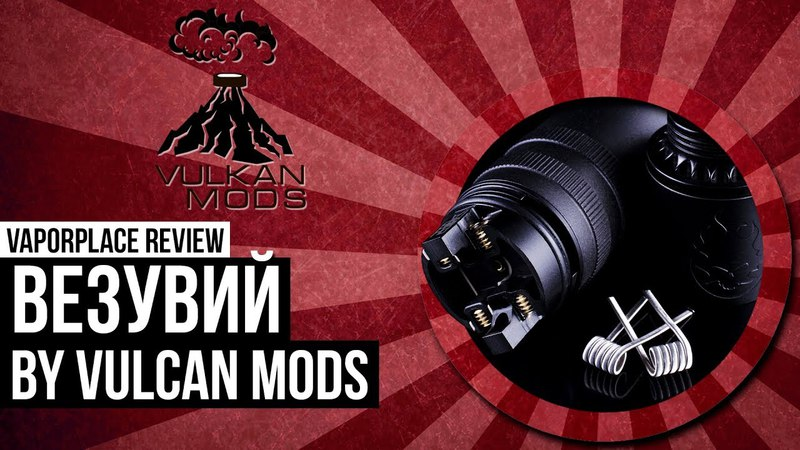 Везувий | by Vulcan Mods | Vaporplace review