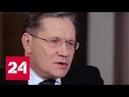 Горизонты атома Итоговое интервью генерального директора ГК Росатом Алексея Лихачева