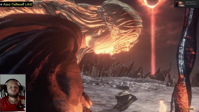 Dark Souls 3,, хорошая концовка,,