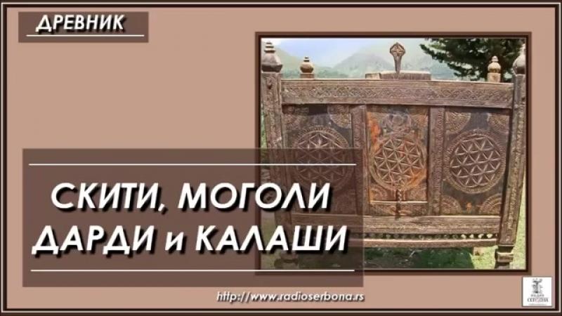 ДРЕВНИК бр.67 - СКИТИ МОГОЛИ ДАРДИ И КАЛАШИ