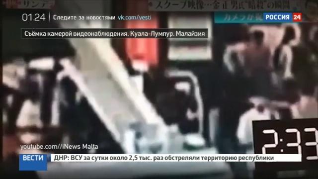 Новости на Россия 24 • В Сети появились кадры убийства Ким Чен Нама