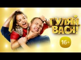 Гуляй, Вася! хулиганская комедия в кино с 14 февраля