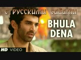 Bhula Dena Aashiqui 2 Full Video Song ¦ Aditya Roy Kapur, Shraddha Kapoor (рус.суб.)