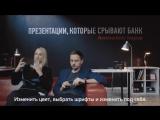 Бонни и Слайд превратило Яндекс Поиск в слайд PowerPoint!