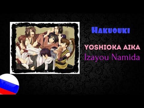 YoshIoka Aika Izayoi Namida [Hakuouki] (RUS)