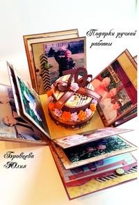 Эксклюзивные подарки ручной работы. Скрапбукинг