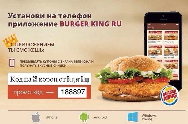 Новости   burger king®.