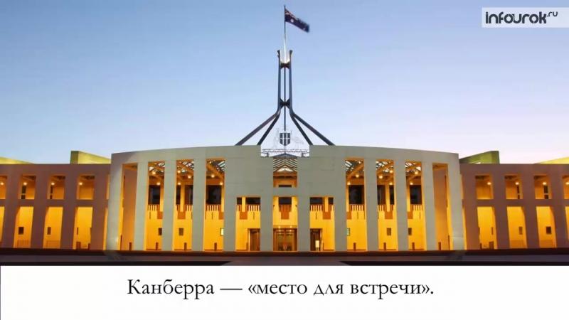 Австралийский Союз - География 7 класс 31 - Инфоурок