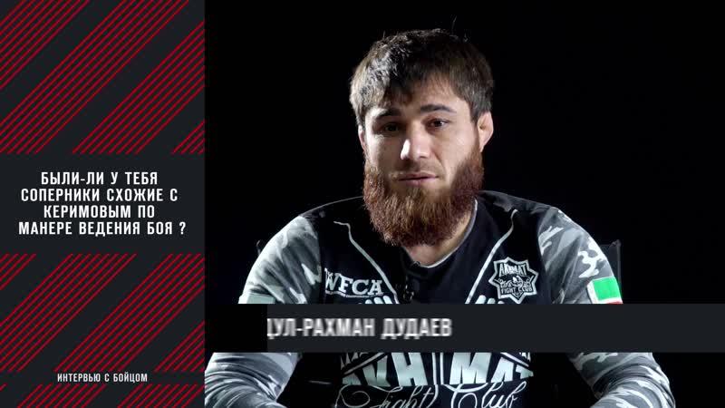 Интервью Абдул-Рахмана Дудаева