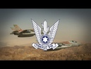 State of Israel 1948 Israeli Air Force march On Silver Wings