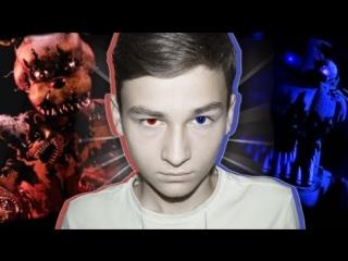 СНОВА ОНИ ٥̯͡٥ ¦ Five Nights at Freddys 4