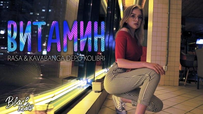 RASA KAVABANGA DEPO KOLIBRI - Витамин (Music Video 2018)