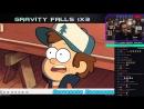 Vezaks L Гравити Фолс/Gravity Falls - 1 сезон 1-3 серии