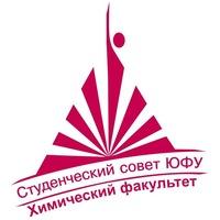 Студенческий Совет Химического факультета ЮФУ