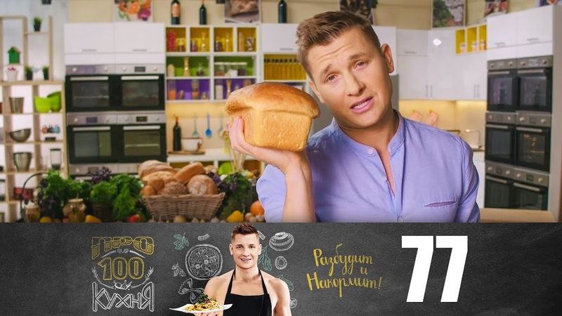 ПроСто кухня | Выпуск 77