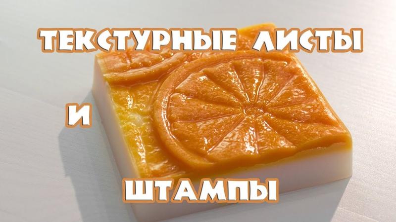 Текстурные листы и силиконовые штампы Kamila Secrets для магазина Выдумщики ру