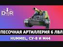 Песочные Арты 6 ого уровня в деле Hummel Су 8 и M44