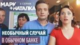 Марк + Наталка - 6 серия Смешная комедия о семейной паре Сериалы 2018