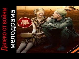 Далеко от войны (2012) 4 серийная мелодрама фильм кино