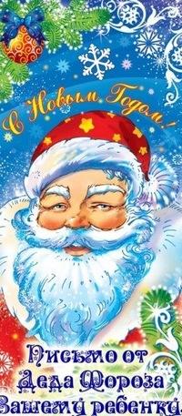 Письмо-От Деда-Мороза