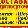 Доставка г. Йошкар-Ола круглосуточно 39-07-39