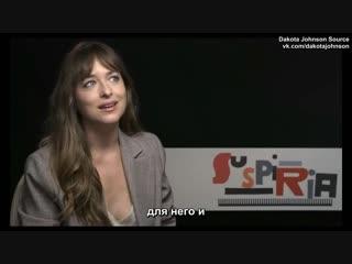 Дакота Джонсон о «Суспирии» для CINEMA-Magazin [русские субтитры]