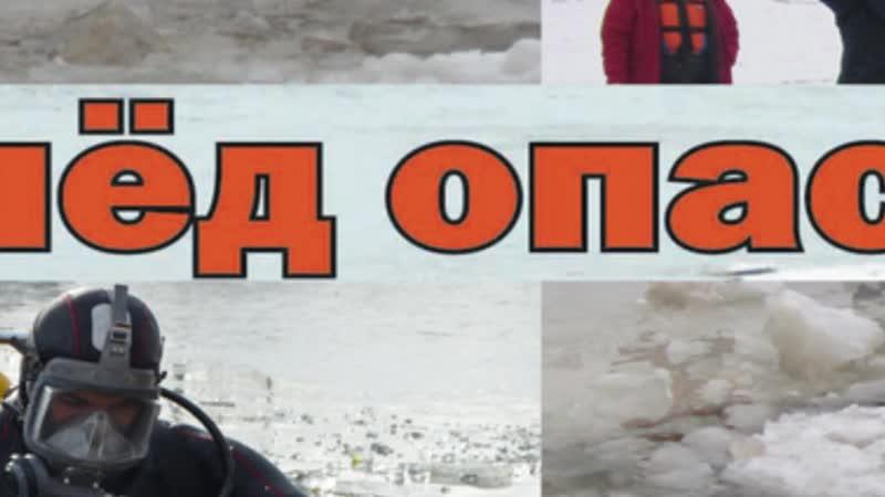 Тонкий лёд2