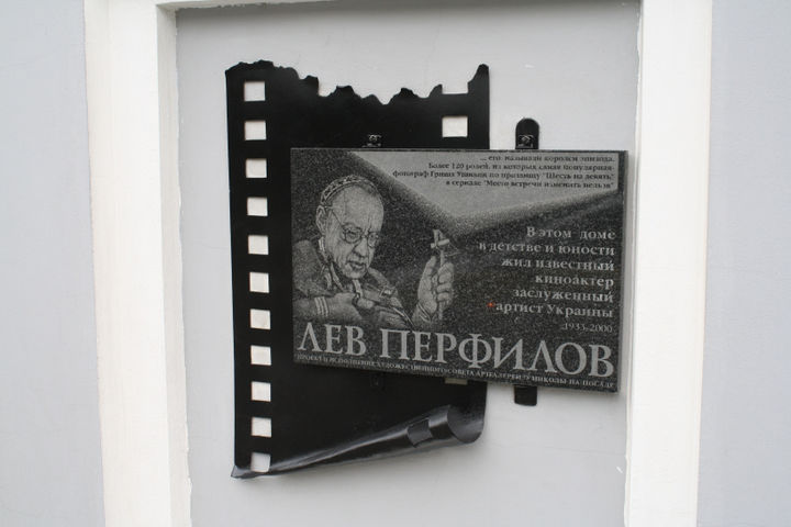 Мемориальная доска Льву Перфилову вернулась на прежнее место