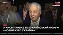 Кравчук украинцам нужно объединиться и построить другую жизнь 15 06 18