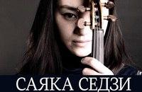 """Купить билеты на """"Виртуозы скрипки""""  Саяка Седзи (скрипка)"""
