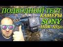 Подводный тест камеры SONY Тест SONY HDR AS50 Лучшая камера для блогера