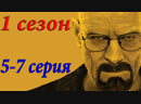 5,6,7 серия 1 сезон Во все тяжкие /Breaking Bad /s01e05 s01e06 s01e07
