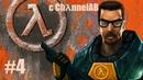 ЧЕРТОВ ЗДОРОВЫЙ ЧМОШНИК Играем в Half-Life! Часть 4