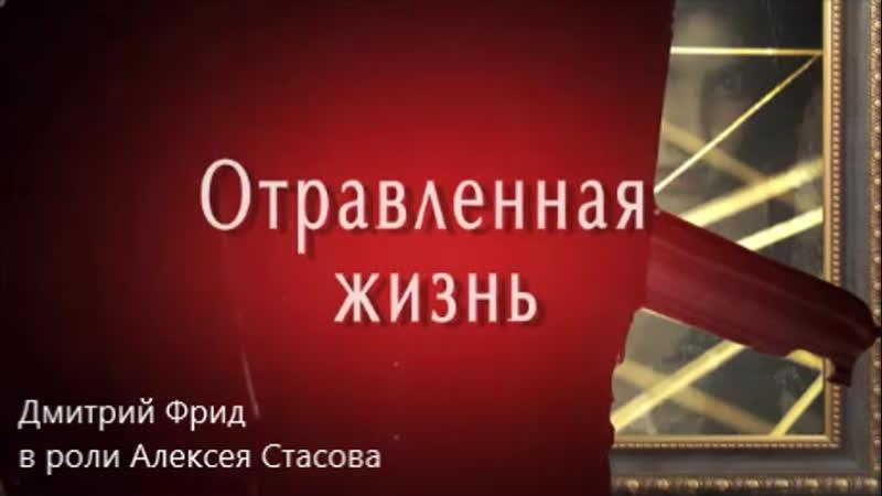 Отравленная жизнь 2018 сцены с участием Дмитрия Фрида