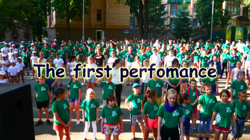 The first perfomance