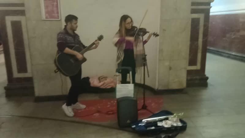Гитара и Скрипка в Метро