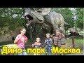 Дино - парк в Москве в парке Сказка . Мир динозавров. (07.18г.) Семья Бровченко.