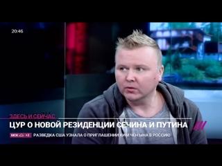 Главред ЦУРа про новую резиденцию Сечина и Путина