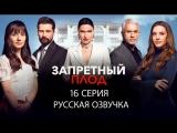 «Запретный плод» 16 серия. Русская озвучка