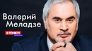 Валерий Меладзе на ток шоу В точку Персона