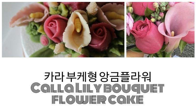 앙금플라워 카라47196;즈 꽃다발 Calla Lily flower piping techniques