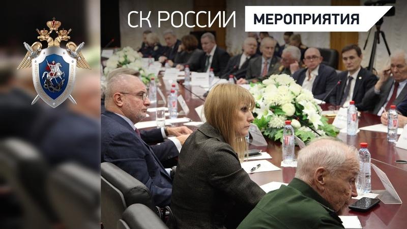 Рабочее заседание членов Общественного совета при СК России