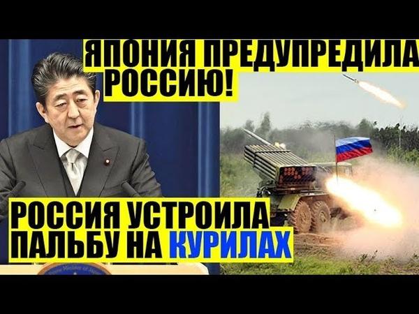 Предупреждение от Японии: Жесткий настрой Токио из за пальбы России на Курилах